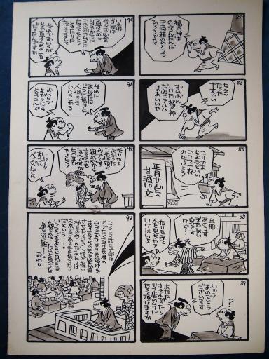 20140607・父漫画08-10