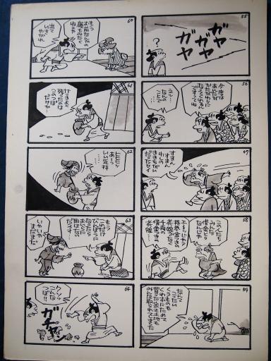 20140607・父漫画08-07