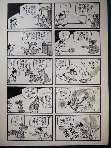20140607・父漫画08-06
