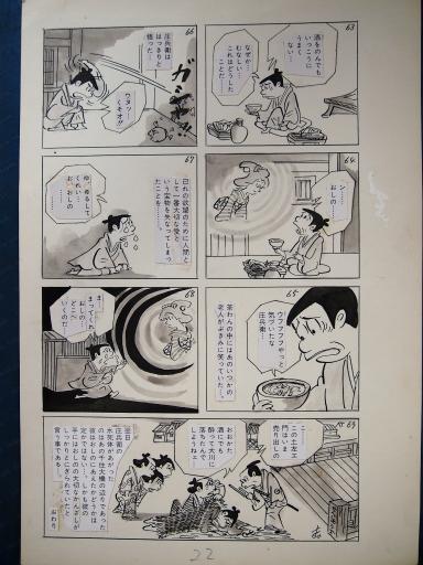 20140607・父漫画09-10