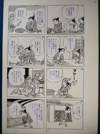 20140607・父漫画09-09