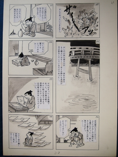 20140607・父漫画09-08