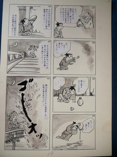 20140607・父漫画09-07