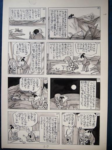 20140607・父漫画10-04