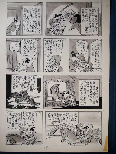 20140607・父漫画10-03