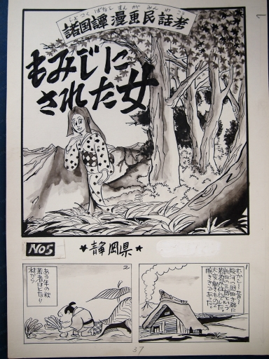 20140607・父漫画10-01