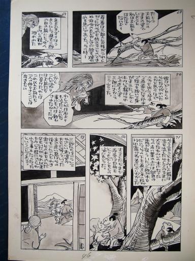 20140607・父漫画10-10