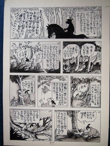 20140607・父漫画10-09