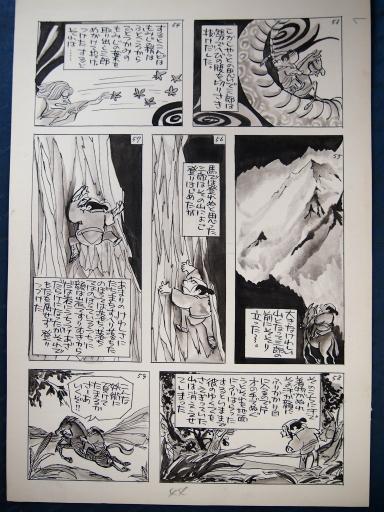 20140607・父漫画10-08