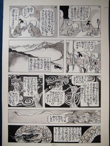 20140607・父漫画10-07