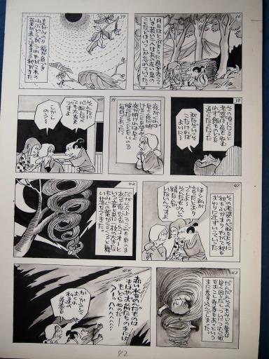 20140607・父漫画10-06