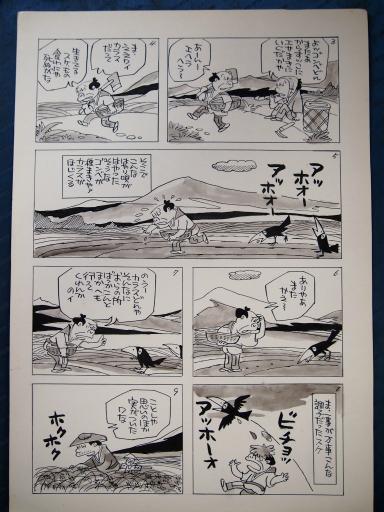 20140607・父漫画11-02