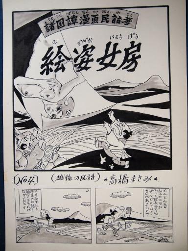 20140607・父漫画11-01
