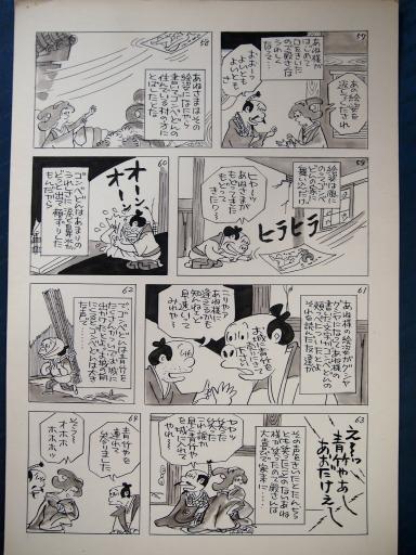20140607・父漫画11-09