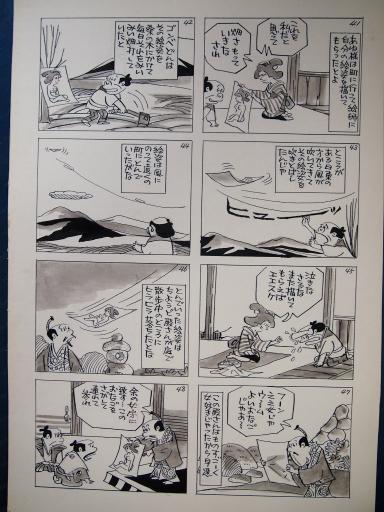 20140607・父漫画11-07