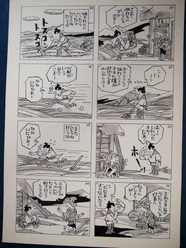 20140607・父漫画11-06