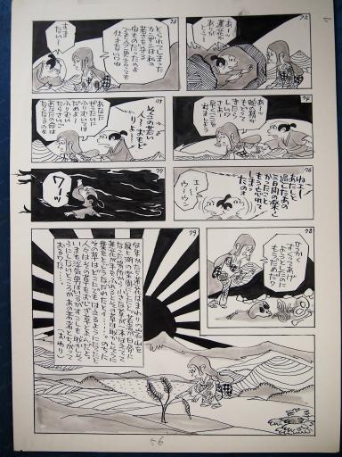 20140607・父漫画12-10