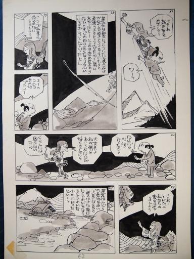 20140607・父漫画12-06