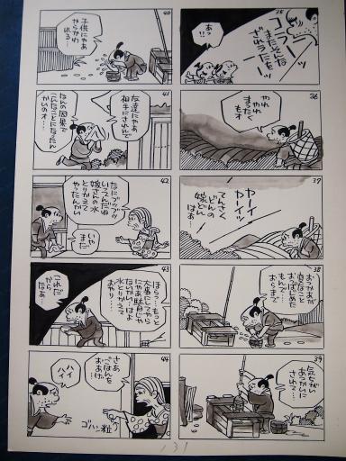 20140607・父漫画13-05