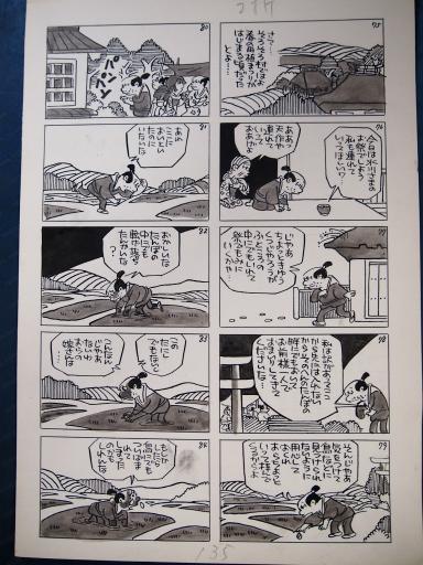 20140607・父漫画13-09