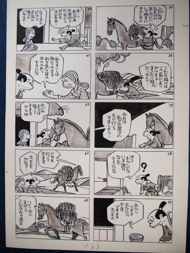 20140607・父漫画13-07