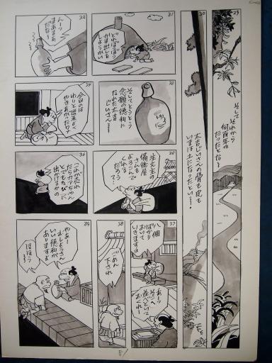 20140607・父漫画14-05