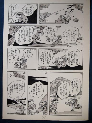 20140607・父漫画14-03