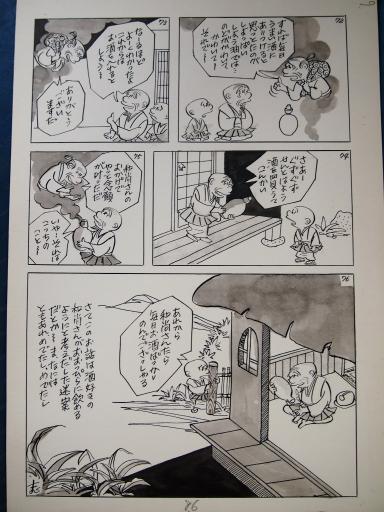 20140607・父漫画14-10