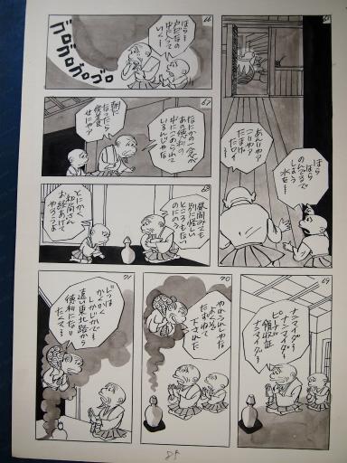 20140607・父漫画14-09