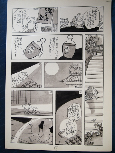 20140607・父漫画14-06