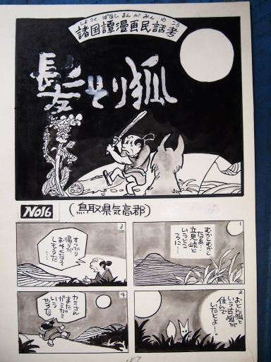 20140607・父漫画15-01