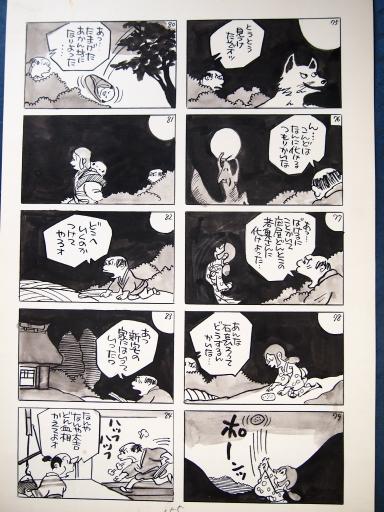 20140607・父漫画15-09