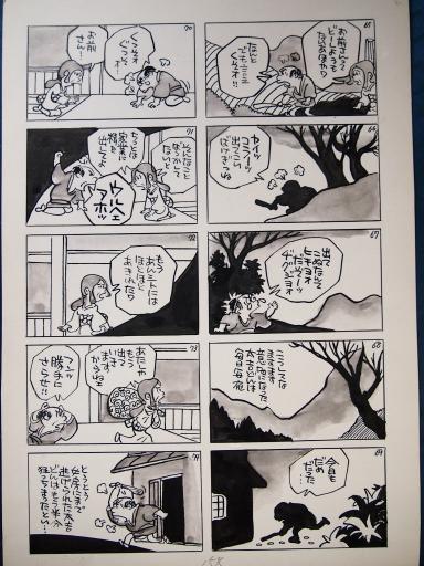 20140607・父漫画15-08