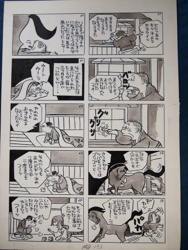 20140607・父漫画15-07