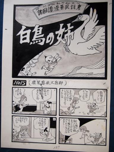 20140607・父漫画17-01