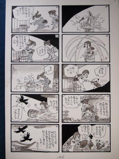 20140607・父漫画17-10