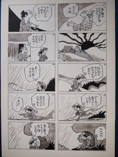 20140607・父漫画18-04