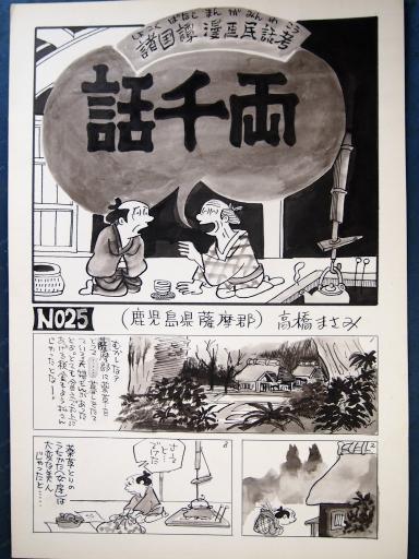 20140607・父漫画18-01