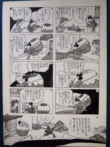 20140607・父漫画18-10