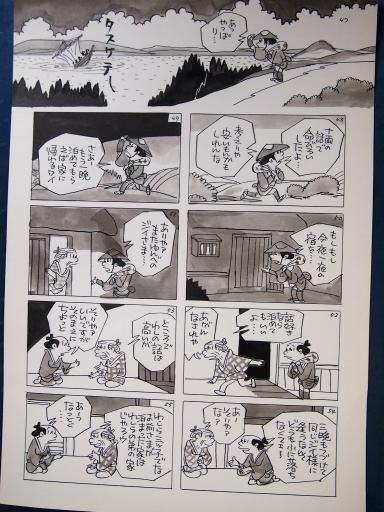20140607・父漫画18-07