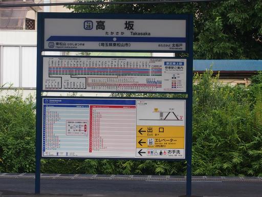 20140831・高坂1-18