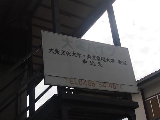 20140831・高坂2-09
