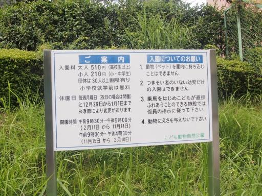 20140831・高坂3-23・中