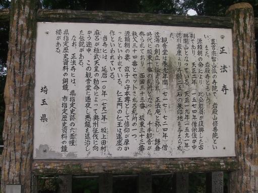 20140831・高坂4-16・中