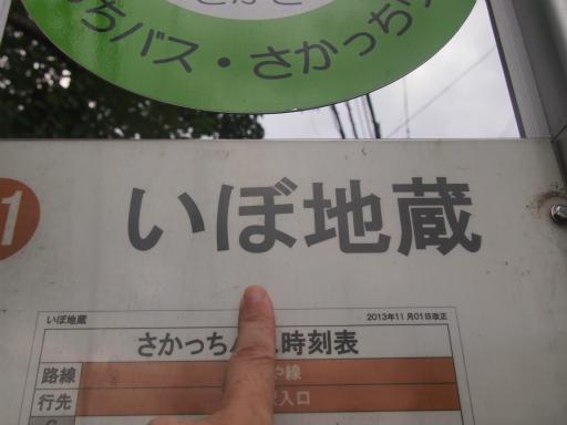 20140831・高坂6-03
