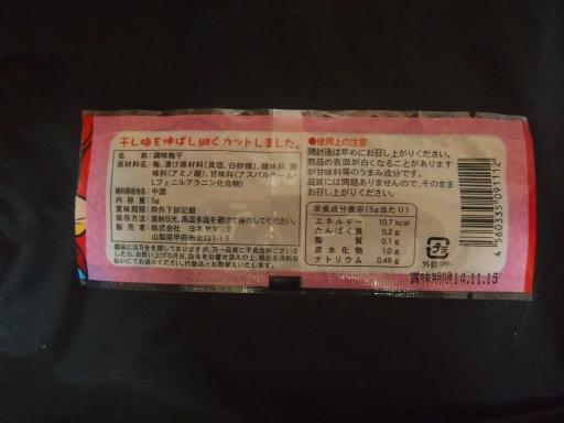 20140831・高坂ビミョー06・中