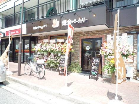 鎌倉ベーカリー東寺山町店