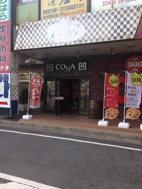CONA五井店