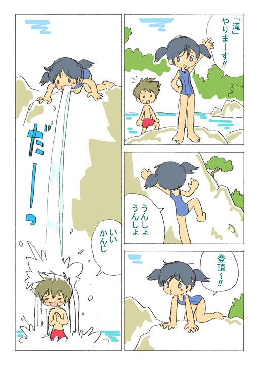 Waterfall03.jpg