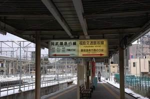 Fukuabu1